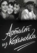 Смотреть фильм Артист из Кохановки онлайн на KinoPod.ru бесплатно