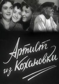 Смотреть Артист из Кохановки онлайн на Кинопод бесплатно