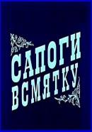 Смотреть фильм Сапоги всмятку онлайн на KinoPod.ru бесплатно