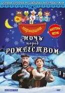 Смотреть фильм Ночь перед Рождеством онлайн на KinoPod.ru бесплатно