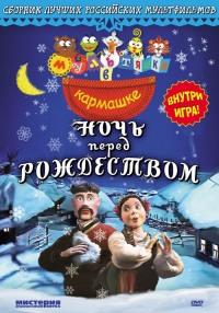 Смотреть Ночь перед Рождеством онлайн на Кинопод бесплатно