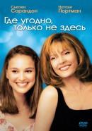 Смотреть фильм Где угодно, только не здесь онлайн на KinoPod.ru платно