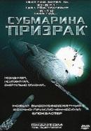 Смотреть фильм Субмарина «Призрак» онлайн на Кинопод бесплатно