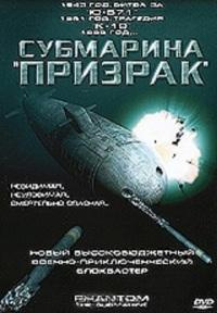 Смотреть Субмарина «Призрак» онлайн на Кинопод бесплатно
