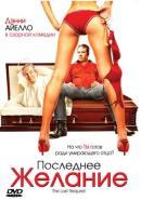 Смотреть фильм Последнее желание онлайн на KinoPod.ru платно