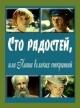 Смотреть фильм Сто радостей, или книга великих открытий онлайн на Кинопод бесплатно