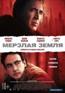 Смотреть фильм Мерзлая земля онлайн на KinoPod.ru бесплатно