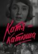Смотреть фильм Катя-Катюша онлайн на Кинопод бесплатно