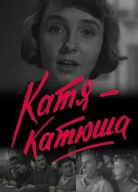 Смотреть Катя-Катюша онлайн на Кинопод бесплатно