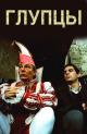 Смотреть фильм Глупцы онлайн на Кинопод бесплатно