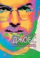 Смотреть фильм Джобс: Империя соблазна онлайн на KinoPod.ru бесплатно