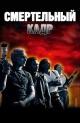 Смотреть фильм Killer Flick онлайн на Кинопод бесплатно