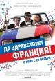 Смотреть фильм Да здравствует Франция! онлайн на Кинопод бесплатно