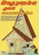 Смотреть фильм Подушка для Солнышка онлайн на Кинопод бесплатно
