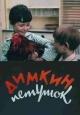 Смотреть фильм Димкин петушок онлайн на Кинопод бесплатно