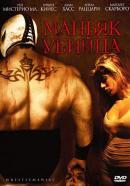 Смотреть фильм Маньяк-убийца онлайн на KinoPod.ru бесплатно