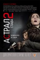 Смотреть фильм Астрал: Глава 2 онлайн на KinoPod.ru платно