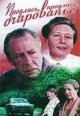 Смотреть фильм Продлись, продлись, очарованье... онлайн на Кинопод бесплатно