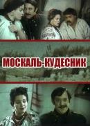 Смотреть фильм Москаль-чародей онлайн на Кинопод бесплатно