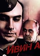 Смотреть фильм Ивин А. онлайн на Кинопод бесплатно