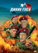 Смотреть фильм Дикие гуси онлайн на KinoPod.ru бесплатно