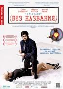 Смотреть фильм Без названия онлайн на KinoPod.ru бесплатно