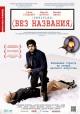Смотреть фильм Без названия онлайн на Кинопод платно
