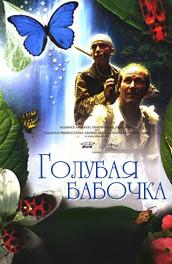 Смотреть Голубая бабочка онлайн на Кинопод бесплатно