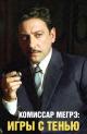 Смотреть фильм Maigret: L'ombra cinese онлайн на Кинопод бесплатно