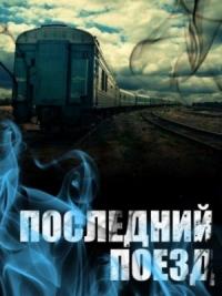 Смотреть Последний поезд онлайн на Кинопод бесплатно