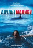 Смотреть фильм Акулы Малибу онлайн на KinoPod.ru платно