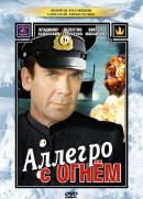 Смотреть фильм Аллегро с огнем онлайн на Кинопод бесплатно