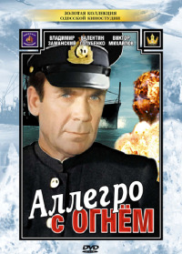 Смотреть Аллегро с огнем онлайн на Кинопод бесплатно