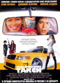 Смотреть Нью-Йоркское такси онлайн на Кинопод бесплатно