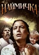 Смотреть фильм Наймичка онлайн на Кинопод бесплатно