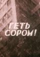 Смотреть фильм Долой стыд! онлайн на Кинопод бесплатно