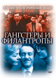 Смотреть фильм Гангстеры и филантропы онлайн на Кинопод бесплатно