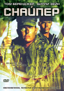 Смотреть фильм Снайпер онлайн на KinoPod.ru бесплатно