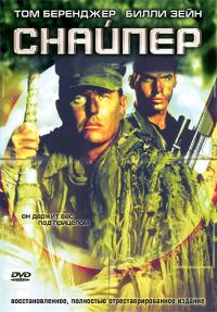 Смотреть Снайпер онлайн на Кинопод бесплатно