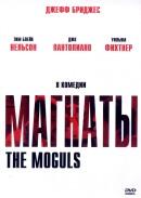 Смотреть фильм Магнаты онлайн на Кинопод бесплатно