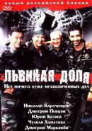 Смотреть фильм Львиная доля онлайн на KinoPod.ru бесплатно