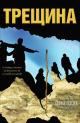 Смотреть фильм Трещина онлайн на Кинопод бесплатно