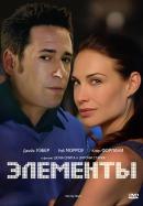 Смотреть фильм Элементы онлайн на KinoPod.ru бесплатно
