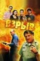 Смотреть фильм Взрыв онлайн на Кинопод бесплатно