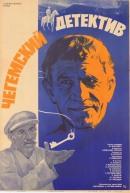 Смотреть фильм Чегемский детектив онлайн на Кинопод бесплатно