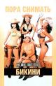 Смотреть фильм Пора снимать бикини онлайн на Кинопод бесплатно