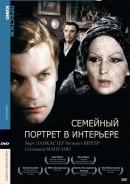Смотреть фильм Семейный портрет в интерьере онлайн на KinoPod.ru платно