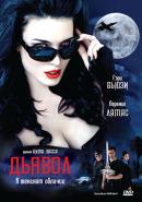 Смотреть фильм Дьявол в женском обличии онлайн на Кинопод бесплатно