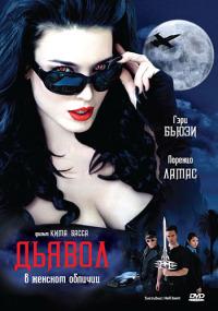 Смотреть Дьявол в женском обличии онлайн на Кинопод бесплатно