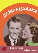 Смотреть фильм Провинциалка онлайн на KinoPod.ru бесплатно